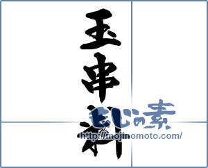 筆文字素材:玉串料 [14601]