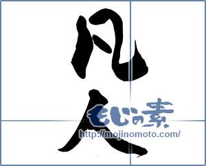 筆文字素材:凡人 [14606]