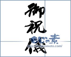 筆文字素材:御祝儀 [14617]
