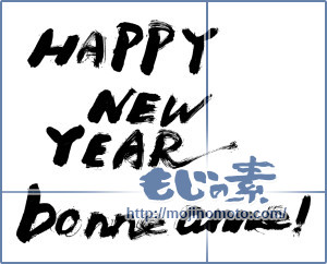 筆文字素材:Happy-New-year-bonne-annee! [14626]