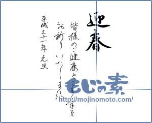 筆文字素材:年賀慣用句③ [14747]