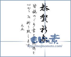 筆文字素材:年賀慣用句② [14748]
