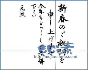 筆文字素材:年賀慣用句① [14749]