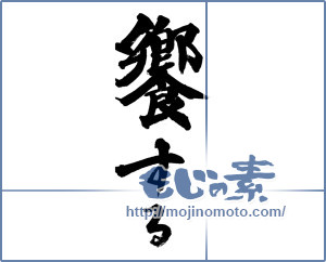 筆文字素材:饗する② [14816]
