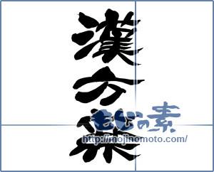 筆文字素材:漢方薬 [14817]