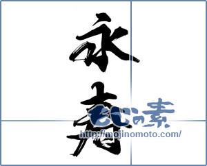 筆文字素材:永寿 [14834]