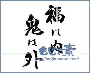 筆文字素材:福は内鬼は外 [14847]