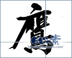 筆文字素材:鷹② [14851]