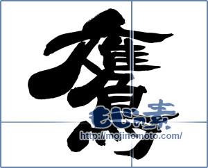 筆文字素材:鷹 [14852]