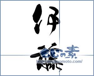 筆文字素材:伊藤 [14854]