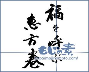 筆文字素材:福を呼ぶ恵方巻 [14856]