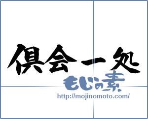 筆文字素材:倶会一処 [14898]