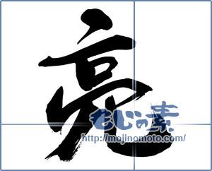 筆文字素材:亮① [14899]
