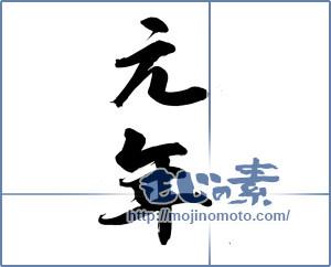 筆文字素材:元年 [15056]