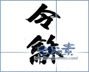 筆文字素材:令龢 [15059]