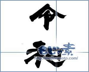 筆文字素材:令和③隷書 [15060]
