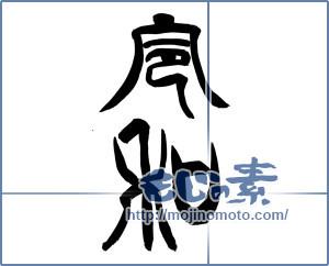 筆文字素材:令和篆書 [15063]