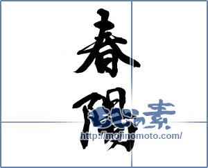 筆文字素材:春陽 [15670]