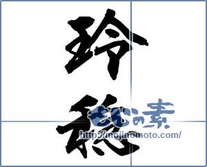 筆文字素材:玲隠 [15671]