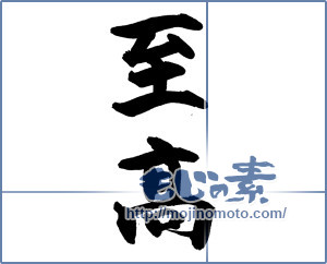 筆文字素材:至高 [15673]
