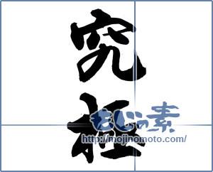 筆文字素材:究極 [15674]