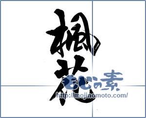 筆文字素材:楓花 [15676]