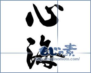 筆文字素材:心海 [15682]