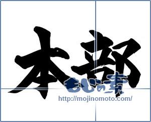 筆文字素材:本部楷書 [16216]
