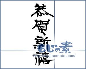 筆文字素材:恭賀新禧 [16440]