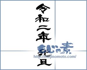筆文字素材:令和二年元旦② [16644]