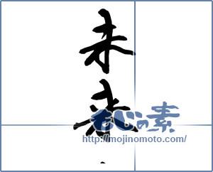 筆文字素材:未来 [17170]