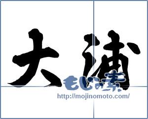 筆文字素材:大浦-1 [17464]