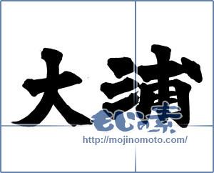 筆文字素材:大浦-2 [17465]