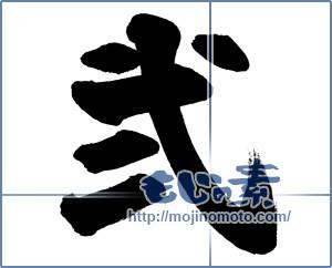 筆文字素材:弐-2 [18762]