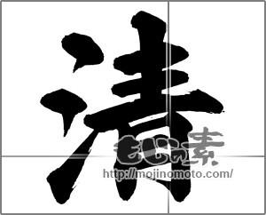 筆文字素材:清 [20722]