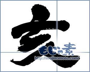 筆文字素材:亥 [14694]