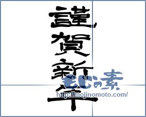 筆文字素材:謹賀新年 [14752]