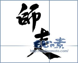 筆文字素材:師走 [14754]