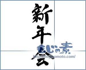 筆文字素材:新年会 [14755]
