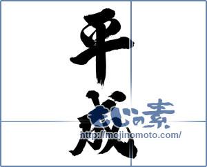 筆文字素材:平成 [14756]