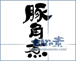 筆文字素材:豚角煮 [3246]