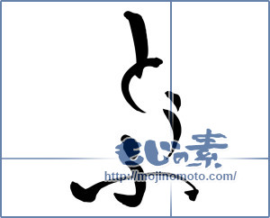 筆文字素材:とうふ [5144]