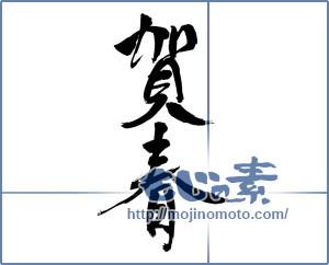 筆文字素材:賀春  [14099]