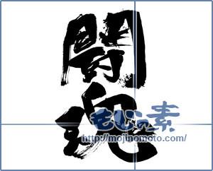 筆文字素材:闘魂  [16135]