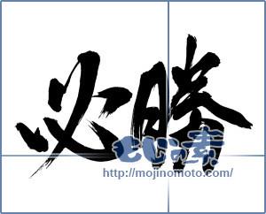 筆文字素材:必勝  [16137]