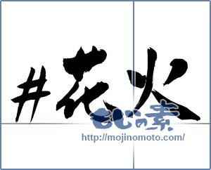 筆文字素材:#花火 [9797]