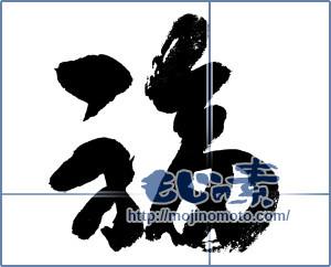 筆文字素材:福 [7299]