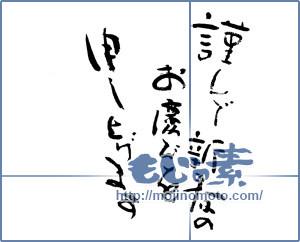 筆文字素材:謹んで新春のお喜びを申し上げます [7356]