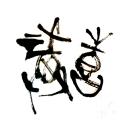 六神(りくしん)
