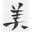 佐々木 鈴優(ささき りんゆう)